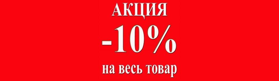 Акция -10% на все!